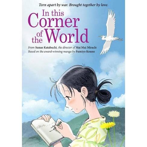 در این گوشه از دنیا In This Corner of the World