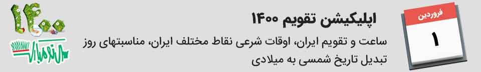 تقویم فارسی اندروید