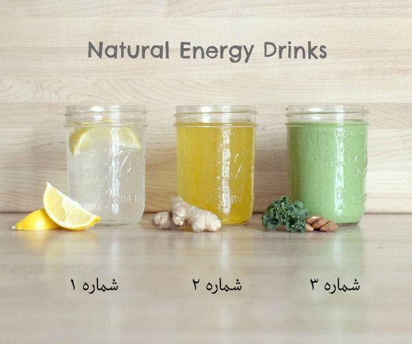 طرز تهیه نوشیدنی انرژی زای خانگی درست کنیم
