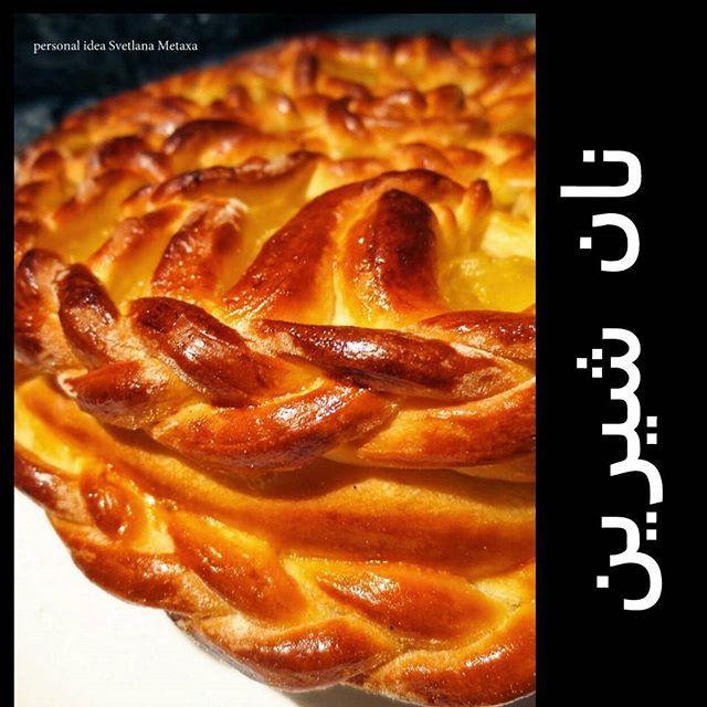 طرز تهیه نان شیرین با مغز مارمالاد زردآلو
